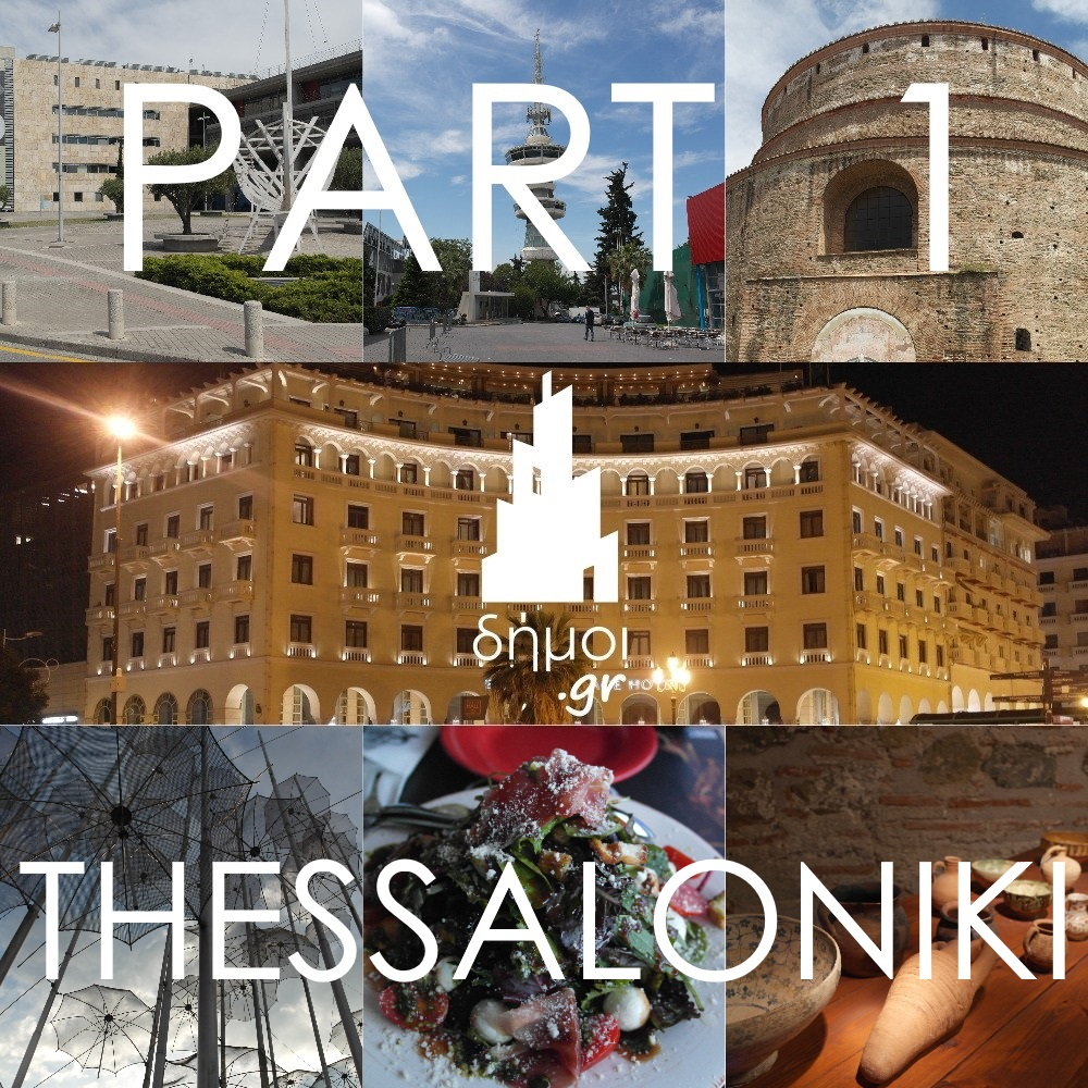 Travelling with DHMOI.GR in Thessaloniki (PART 1)