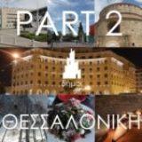 Ταξιδεύοντας με το Δήμοι.gr (PART 2)