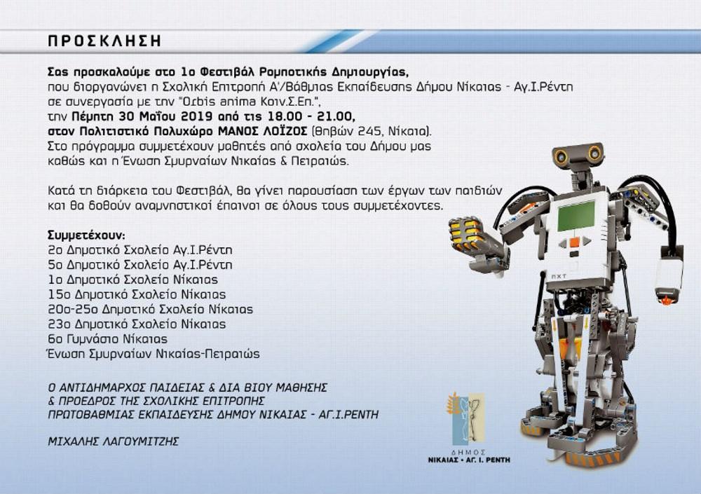 Η Πρόσκληση για το Φεστιβάλ Ρομποτικής