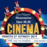 Παιδικό σινεμά για καλό σκοπό στο Δήμο Θέρμης