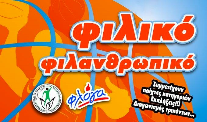 Φιλανθρωπικός αγώνας μπάσκετ στο Δήμο Καρπενησίου
