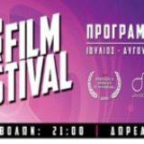 Open Air Film Festival 2019 στον Αγ.Δημήτριο