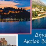 Αυγουστιάτικες εκδηλώσεις στο Δήμο Ακτίου-Βόνιτσας