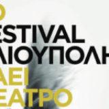 Το Φεστιβάλ Ηλιούπολης πάει…Θέατρο!