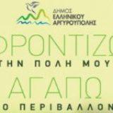 20 Κανόνες για μια Καθαρή Πόλη από τον Δήμο Ελληνικού-Αργυρούπολης