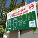 Παιδικές Χαρές χωρίς τσιγάρα και καπνό στον Άγιο Δημήτριο