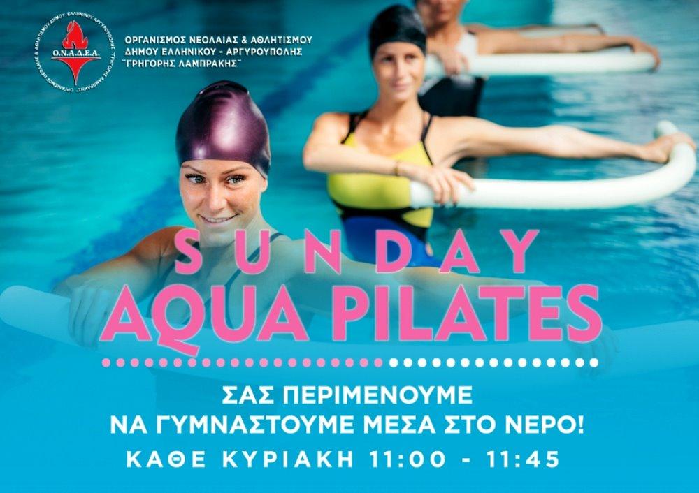 Νέο πρόγραμμα Aqua Pilates στο Κολυμβητήριο Δήμου Ελληνικού-Αργυρούπολης