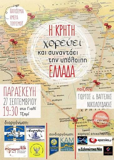 Παγκόσμια Ημέρα Τουρισμού η Κρήτη χορεύει και συναντά την υπόλοιπο Ελλάδα Δήμος Χανίων η Αφίσα της Εκδήλωσης