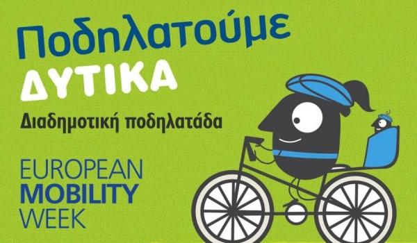«Ποδηλατούμε Δυτικά»: Ποδηλατοδρομία στις δυτικές γειτονιές της Θεσσαλονίκης