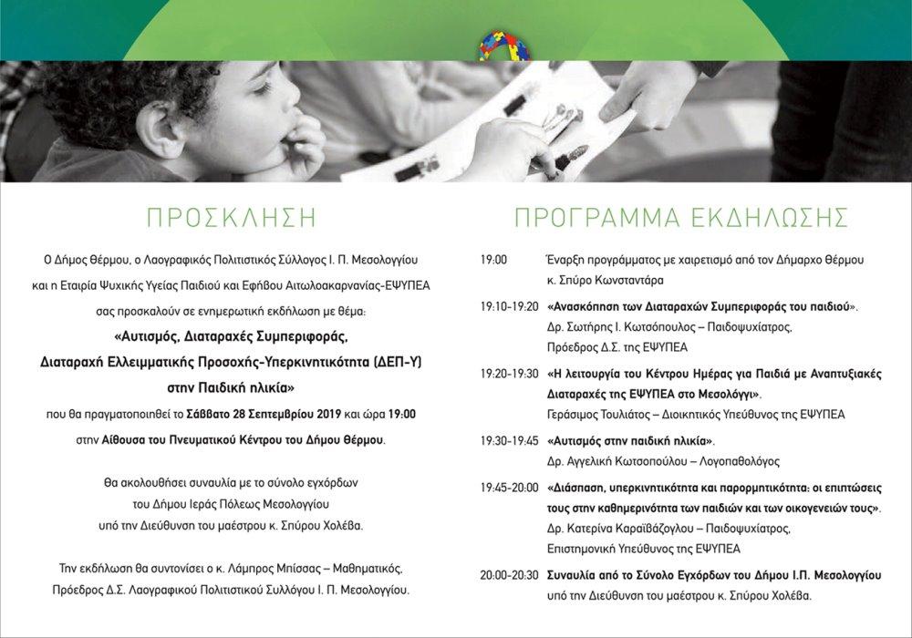 παιδικός αυτισμός διαταραχές συμπεριφοράς υπερκινητικότητα παιδική ηλικία δήμος θέρμου πρόγραμμα