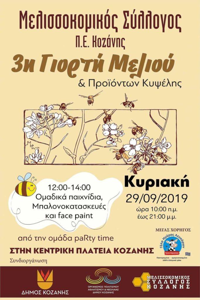 3η Γιορτή Μελιού Δήμος Κοζάνης Αφίσα