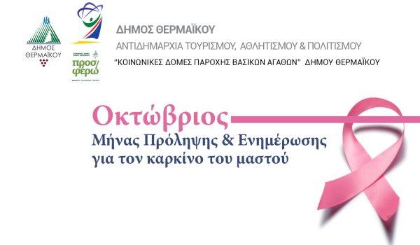 Εκδήλωση για τον καρκίνο του Μαστού στο Δήμο Θερμαϊκού