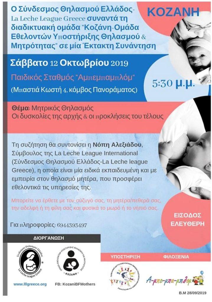 Εκδήλωση-ομιλία στο Δήμο Κοζάνης με θέμα τον Μητρικό θηλασμό - η Αφίσα της εκδήλωσης