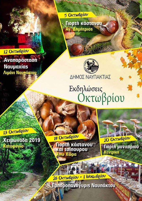 Πολιτιστικές εκδηλώσεις Οκτωβρίου στο Δήμο Ναυπάκτου - Αφίσα Εκδηλώσεων