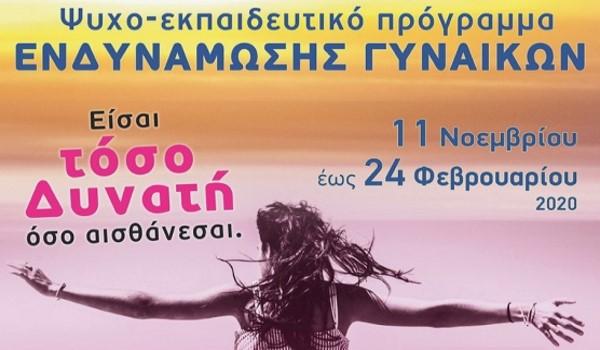 Ψυχο-εκπαιδευτικό πρόγραμμα για την γυναικεία ενδυνάμωση