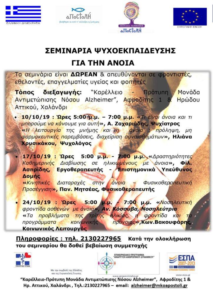 """Σεμινάρια Ψυχοεκπαίδευσης στο Δήμο Χαλανδρίου από την """"ΑΠΟΣΤΟΛΗ"""". Το Πρόγραμμα των μαθημάτων."""