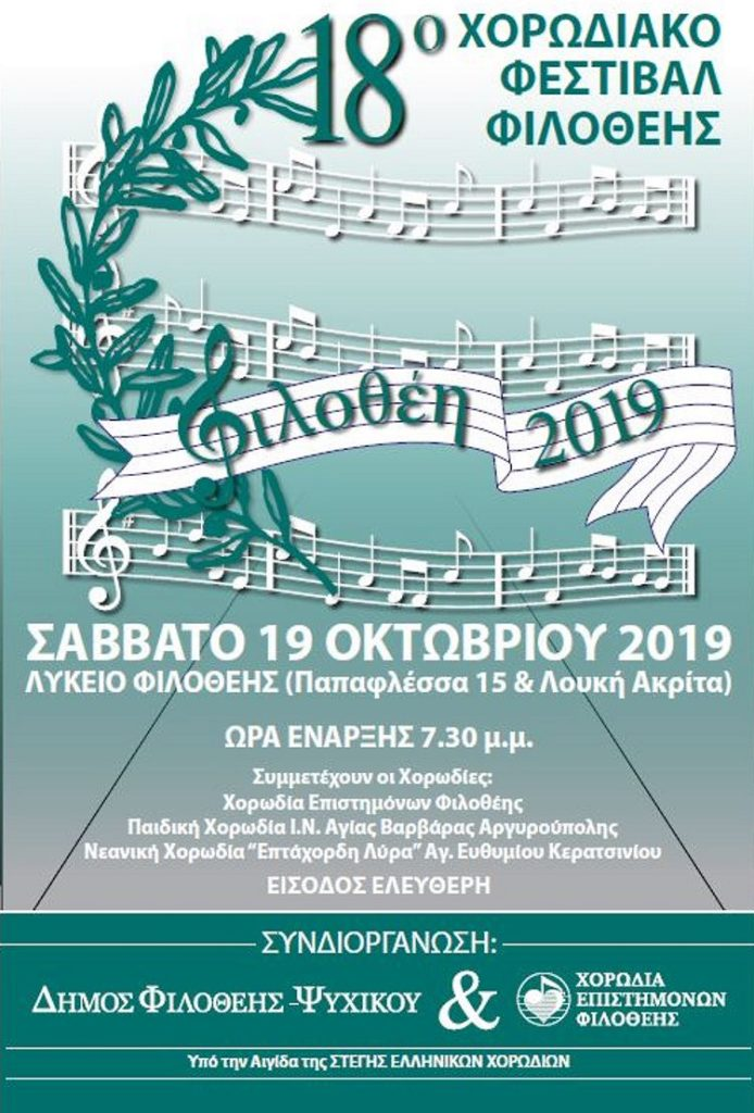 18ο Χορωδιακό Φεστιβάλ Φιλοθέης: η Αφίσα της εκδήλωσης