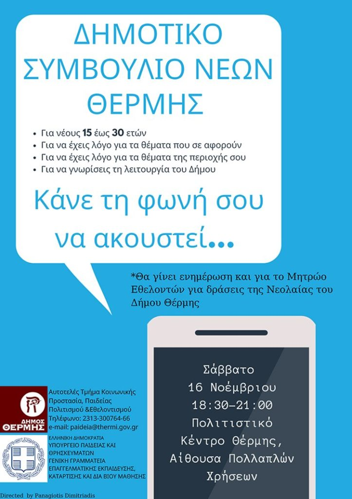 Δημοτικό Συμβούλιο Νέων στο Δήμο Θέρμης - η Αφίσα της εκδήλωσης
