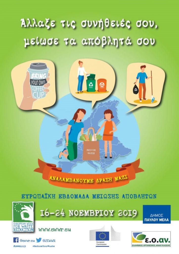 Ευρωπαϊκή εβδομάδα μείωσης αποβλήτων Δήμος Παύλου Μελά Αφίσα Δράσεων