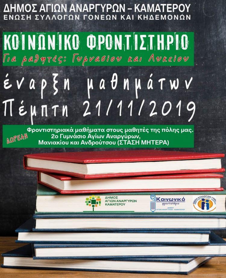 Ξεκίνησαν τα μαθήματα στο Κοινωνικό Φροντιστήριο του Δήμου Αγ.Αναργύρων Καματερού