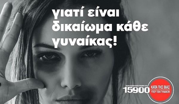 Εκδηλώσεις για τη «Παγκόσμια Ημέρα Εξάλειψης Βίας κατά Γυναικών» στο Δήμο Κατερίνης