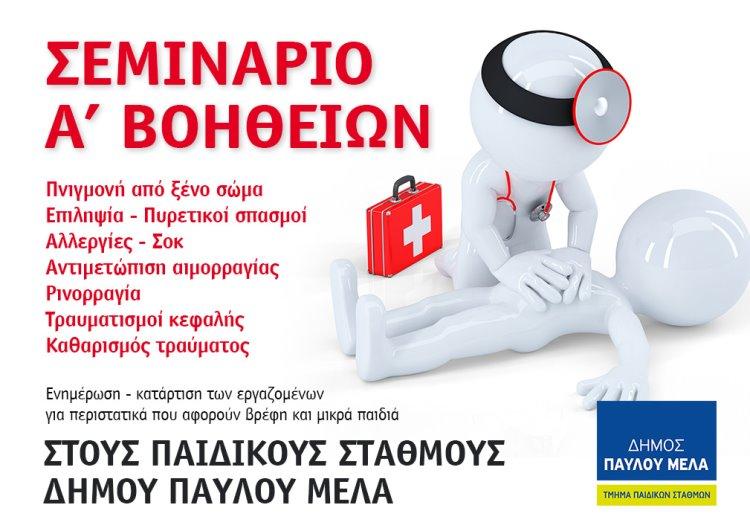 Σεμινάρια Πρώτων Βοηθειών Δήμος Παύλου Μελά