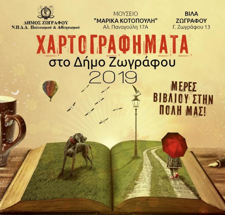 Χαρτογραφήματα 2019 στο Δήμο Ζωγράφου - η Αφίσα της εκδήλωσης