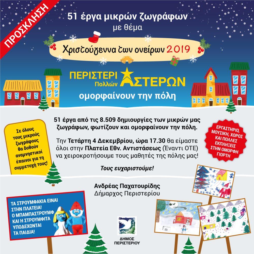 Χριστούγεννα των Ονείρων Δήμος Περιστερίου Στρουμφάκια