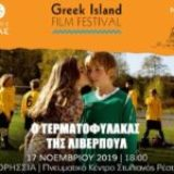 Greek Island Film Festival στο Δήμο Κέας