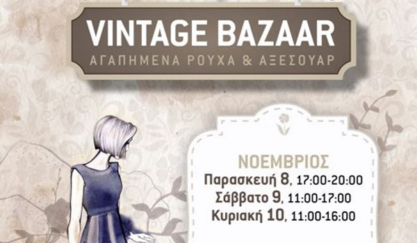 Vintage Bazaar για τα αδέσποτα στο Δήμο Φιλοθέης-Ψυχικού