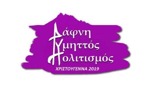 Μουσικοχορευτικές εκδηλώσεις στο Δήμο Δάφνης-Υμηττού