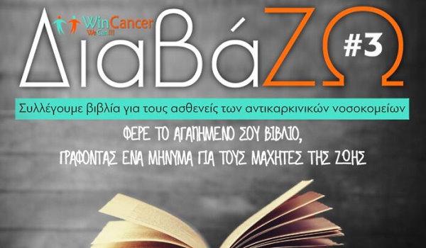 ΔιαβάΖΩ #3: Πρόγραμμα συλλογής βιβλίων για καρκινοπαθείς