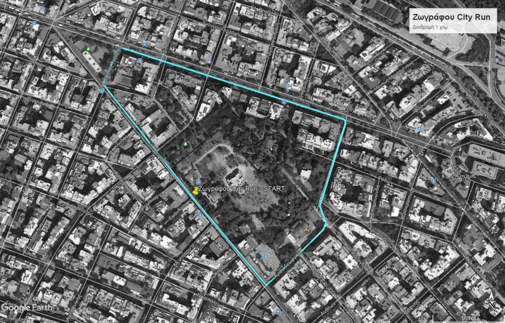 Ζωγράφου City Run Διαδρομή 1 χλμ
