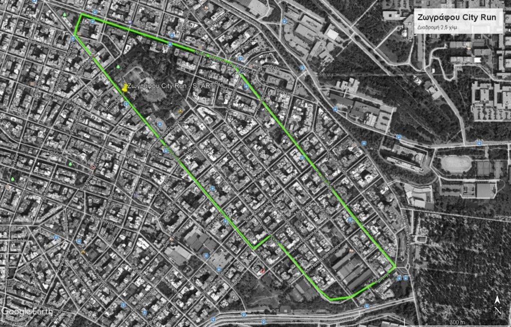 Ζωγράφου City Run Διαδρομή 2,5 χλμ