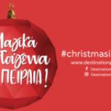 Christmas Street Party στο Δήμο Πειραιά