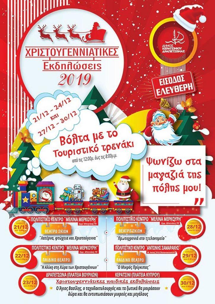 Χριστουγεννιάτικες εκδηλώσεις Δήμος Κερατσινίου-Δραπετσώνας Αφίσα Προγράμματος