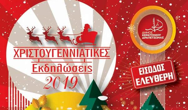 Χριστουγεννιάτικες εκδηλώσεις στο Δήμο Κερατσινίου-Δραπετσώνας