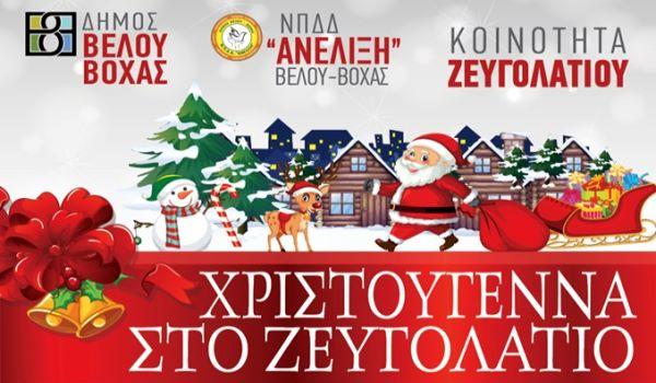 Χριστουγεννιάτικη εκδήλωση στη Κοινότητα Ζευγολατιού (Δήμος Βέλου Βόχας)