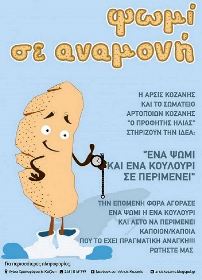 Ψωμί σε αναμονή εθελοντική δράση στο Δήμο Κοζάνης