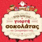 6η Γιορτή Σοκολάτας στην Ημαθία