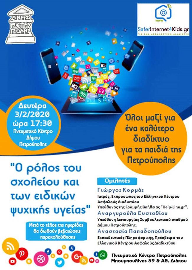 Ένα καλύτερο Διαδίκτυο για τα παιδιά της Πετρούπολης Αφίσα Εκδήλωσης