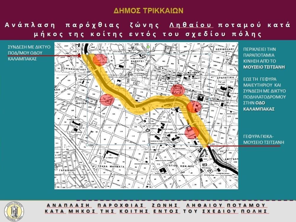 Αλλάζουν όψη τα Τρίκαλα Χάρτης Ανάπλασης Παρόχθιας ζώνης Ληθαίου ποταμού