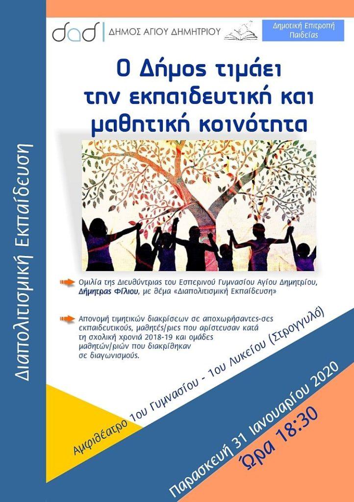 Βράβευση διακριθέντων μαθητών και καθηγητών στο Δήμο Αγ.Δημητρίου Αφίσα εκδήλωσης