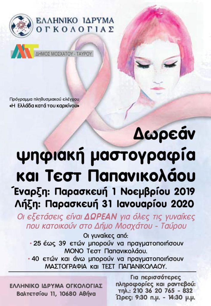 Δωρεάν μαστογραφία και Τεστ ΠΑΠ στο Δήμο Μοσχάτου-Ταύρου Αφίσα Ενημέρωσης
