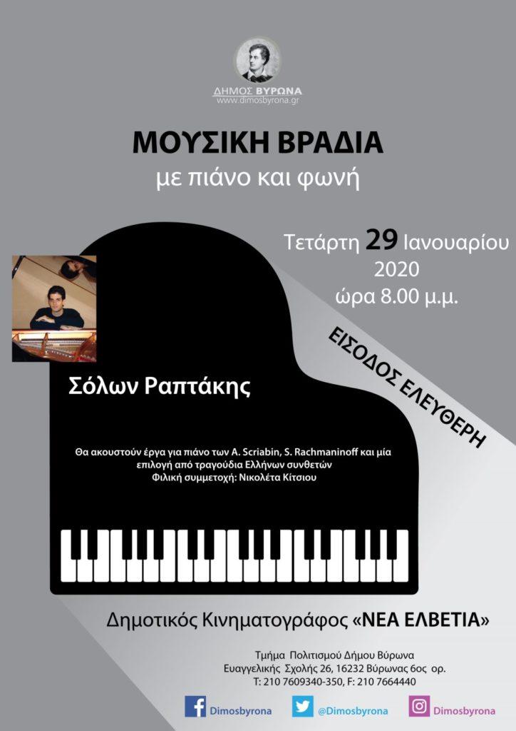 Μουσική βραδιά με ρεσιτάλ πιάνου στο Δήμο Βύρωνα Αφίσα εκδήλωσης