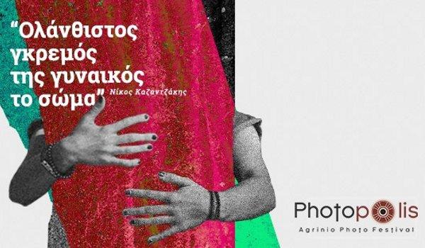Φωτογραφικός Διαγωνισμός στο Agrinio Photo Festival