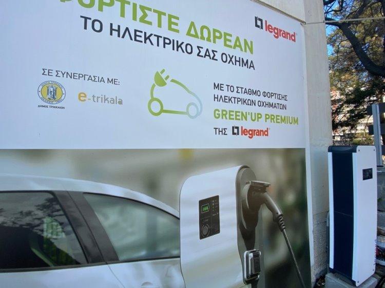 σταθμοί ηλεκτρικής φόρτισης οχημάτων Δήμος Τρικκαίων
