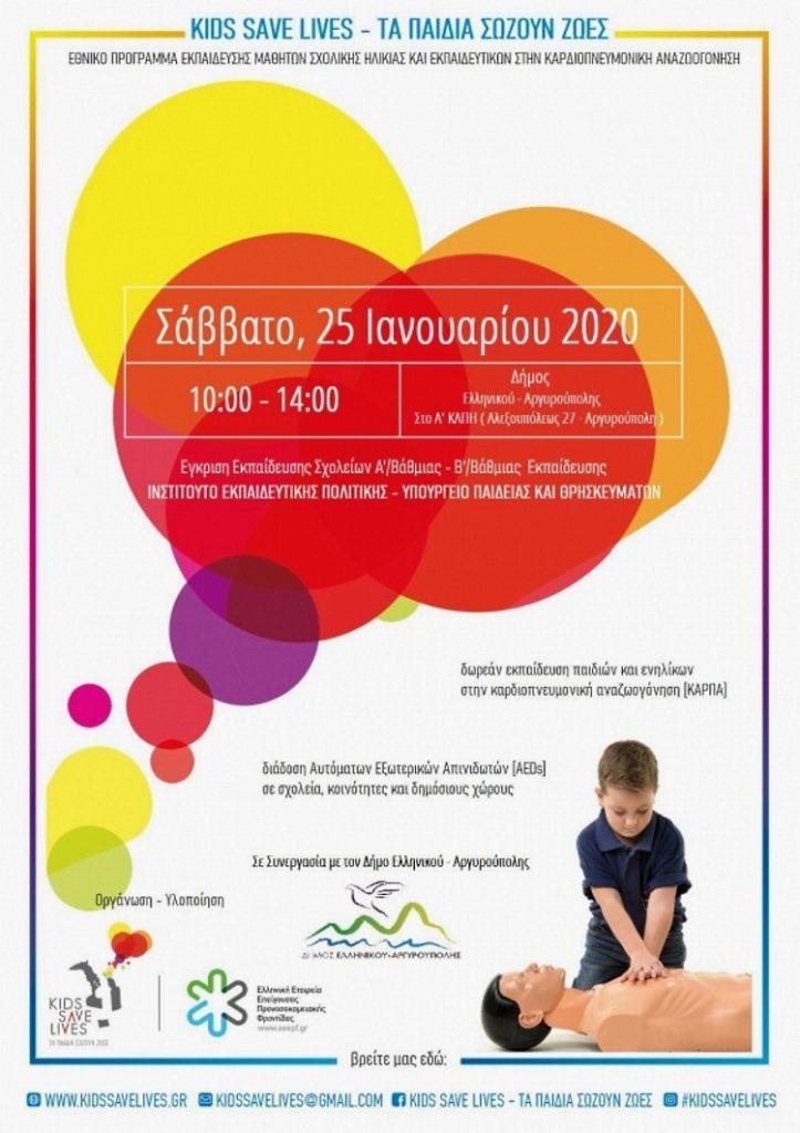 Kids save lives Ενημερωτική εκδήλωση Δήμος Ελληνικού-Αργυρούπολης - η Αφίσα της εκδήλωσης