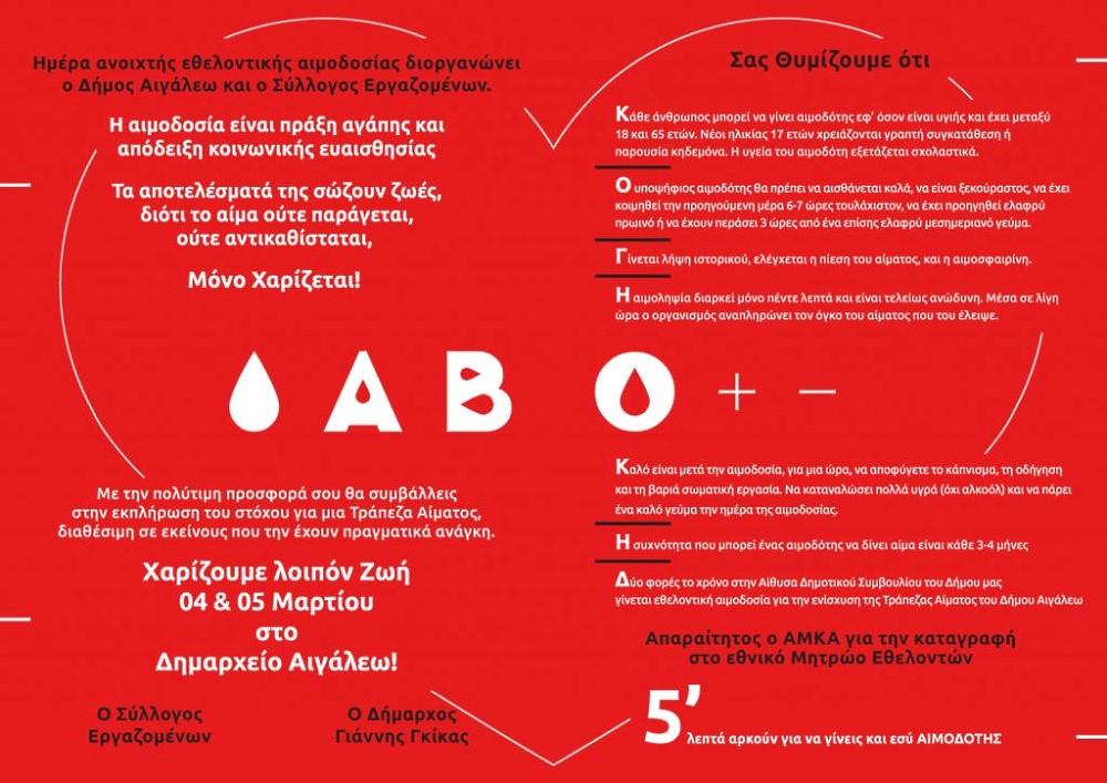 Εθελοντική Αιμοδοσία στο Δήμο Αιγάλεω Αφίσα Ενημέρωσης