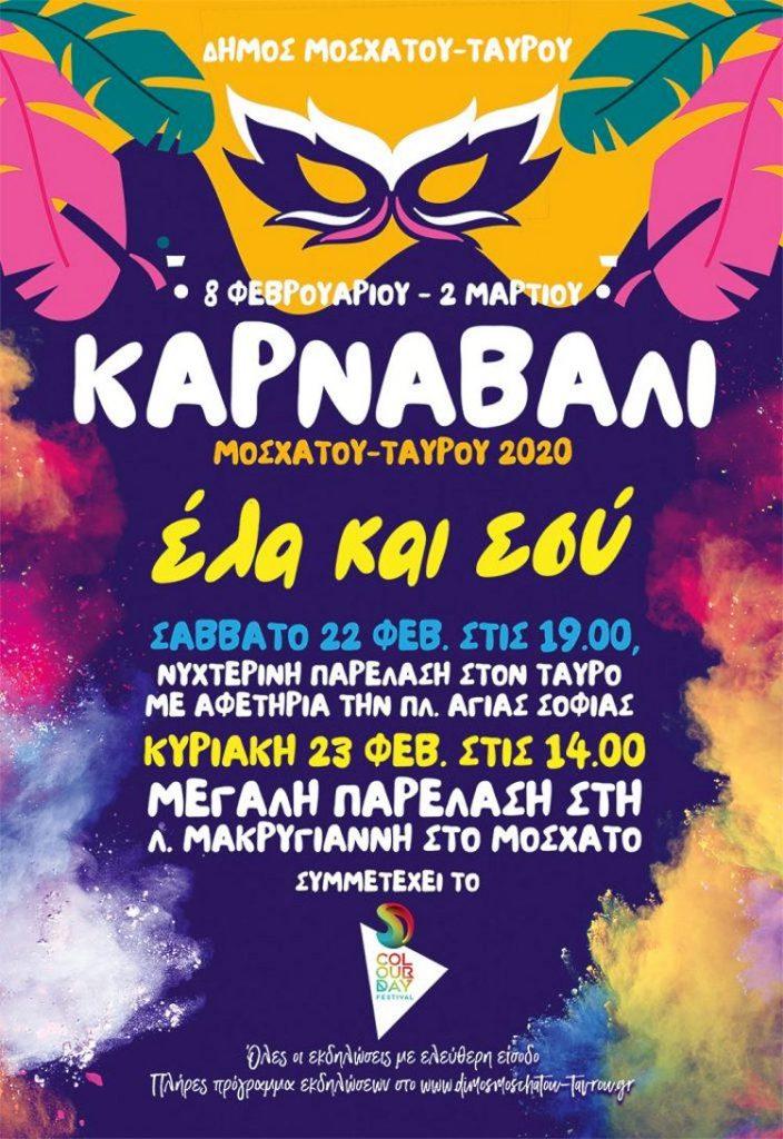 Καρναβάλι Μοσχάτου Ταύρου 2020 Αφίσα εκδήλωσης